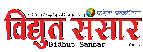 Bidhut Mobile Logo