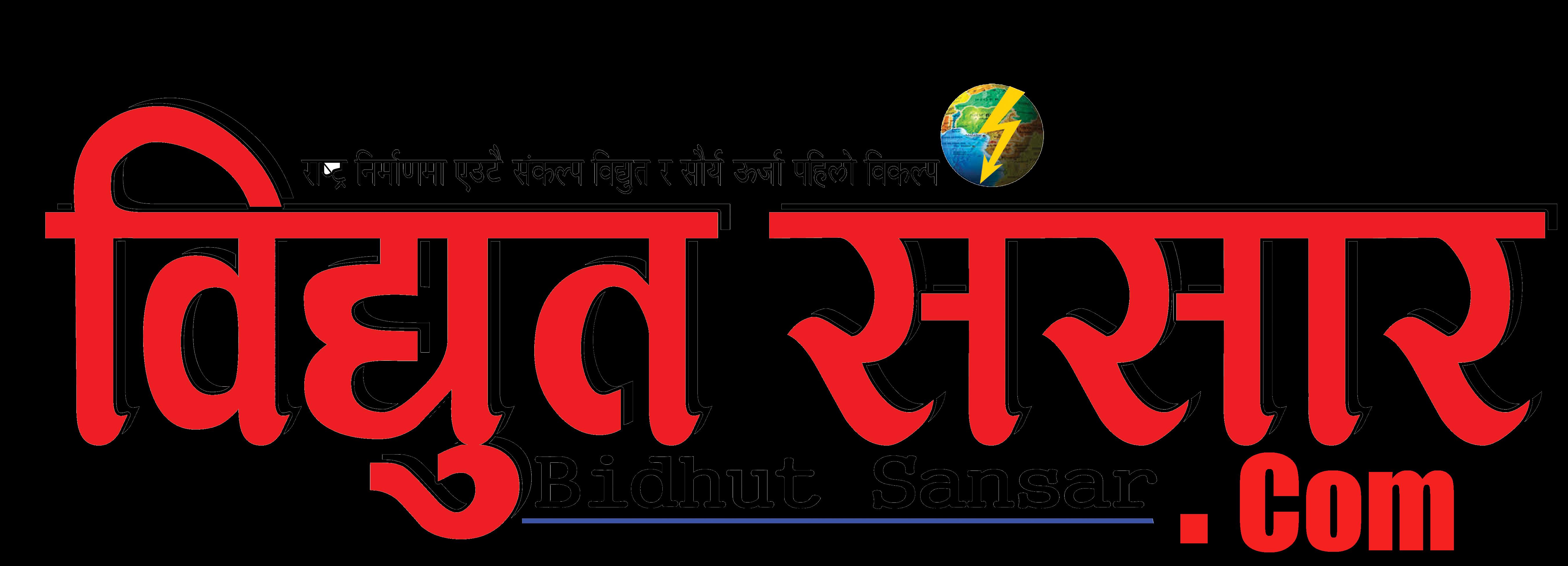 bidhutsansar logo