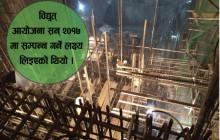 रसुवागढी विद्युतगृह निर्माण तीब्रगतिमा