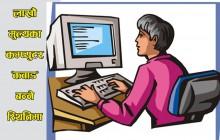 शिक्षक नहुँदा कम्प्युटर थन्किए