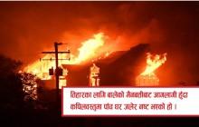पाँच घर जलेर नष्ट