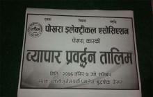 नेपाल विद्युतीय व्यवसायी महासंघको सहकार्यमा व्यवसाय प्रवद्र्धन तालिम हुँदै