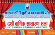 काठमाण्डौ विद्युतीय व्यवसायी संघको साधारण सभाको अन्तिम तयारी पुरा