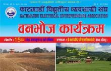 काठमाण्डौ विद्युतीय व्यवसायी संघको बनभोज हुँदै