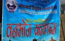 काठमाण्डौ विद्युतीय व्यवसायी संघद्धारा आयोजित बनभोज सम्पन्न