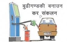 बुढीगण्डकी बनाउन भन्दै पेट्रोलमा उठाइएको पाँच रुपियाँ सदुपयोग नगरी फेरि अर्को पाँच रुपियाँ कर