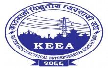 काठमाडौ विद्युतिय व्यवसायी संघको साधरण सभाको लागि दौड धुप