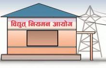 नेपाल विद्युत नियमन आयोगले इ हेरिङ मार्फतनै महसुल निधारण गर्ने