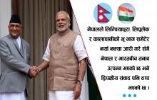 तीन महिनापछि नेपाल–भारतबीच पहिलो पटक छलफल हुँदै