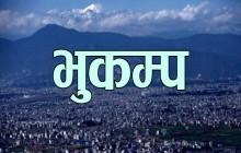 भर्खरै काठमाडौंमा भूकम्पको धक्का