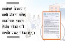 चिकित्सा शिक्षा निर्णय प्रति महासंघको गम्भीर आपत्ति, विज्ञप्ती सहित