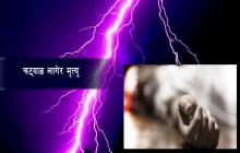 बिहारमा चट्याङ लागेर १५ को मृत्यु