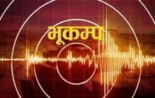 भर्खरै ६.२ म्याग्नीच्युडको भूकम्प