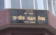 सबैभन्दा बढी आयकर तिर्ने संस्थामा सूर्य नेपाल
