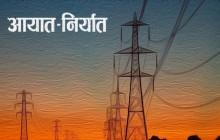 भारतबाट विद्युत खरिद गर्न विद्युत प्राधिकरणलाई स्वीकृति