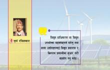 ग्रामीण तथा दुर्गम क्षेत्रका घरेलु तथा साना उद्योगहरुका लागि नविकरणीय उर्जाको सम्भावना