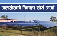सौर्य ऊर्जाको प्रवर्द्धन गर्न सोलार नेपाल पहलको आरम्भ