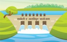 १३.५ मेगावाटको सुपर काबेली 'ए' जलविद्युत् आयोजना सुरु