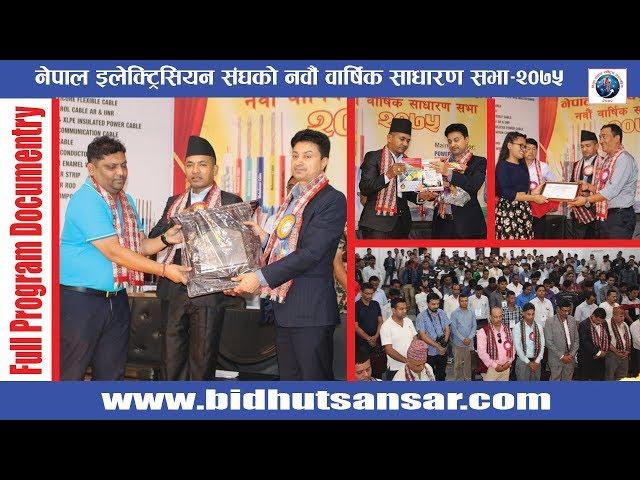 नेपाल इलेक्ट्रिसियन संघको नवौं वार्षिक साधारण सभा २०७५ | Nepal Electrician Association| BidhutSansar